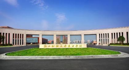 2020年06月29日浙江财经大学东方学院2020年夏季就业实习招聘会